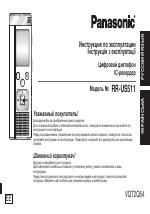 panasonic rr us511 manuals rh manualsdir com manual panasonic rr-us511 manual de instrucciones panasonic rr-us511 en español