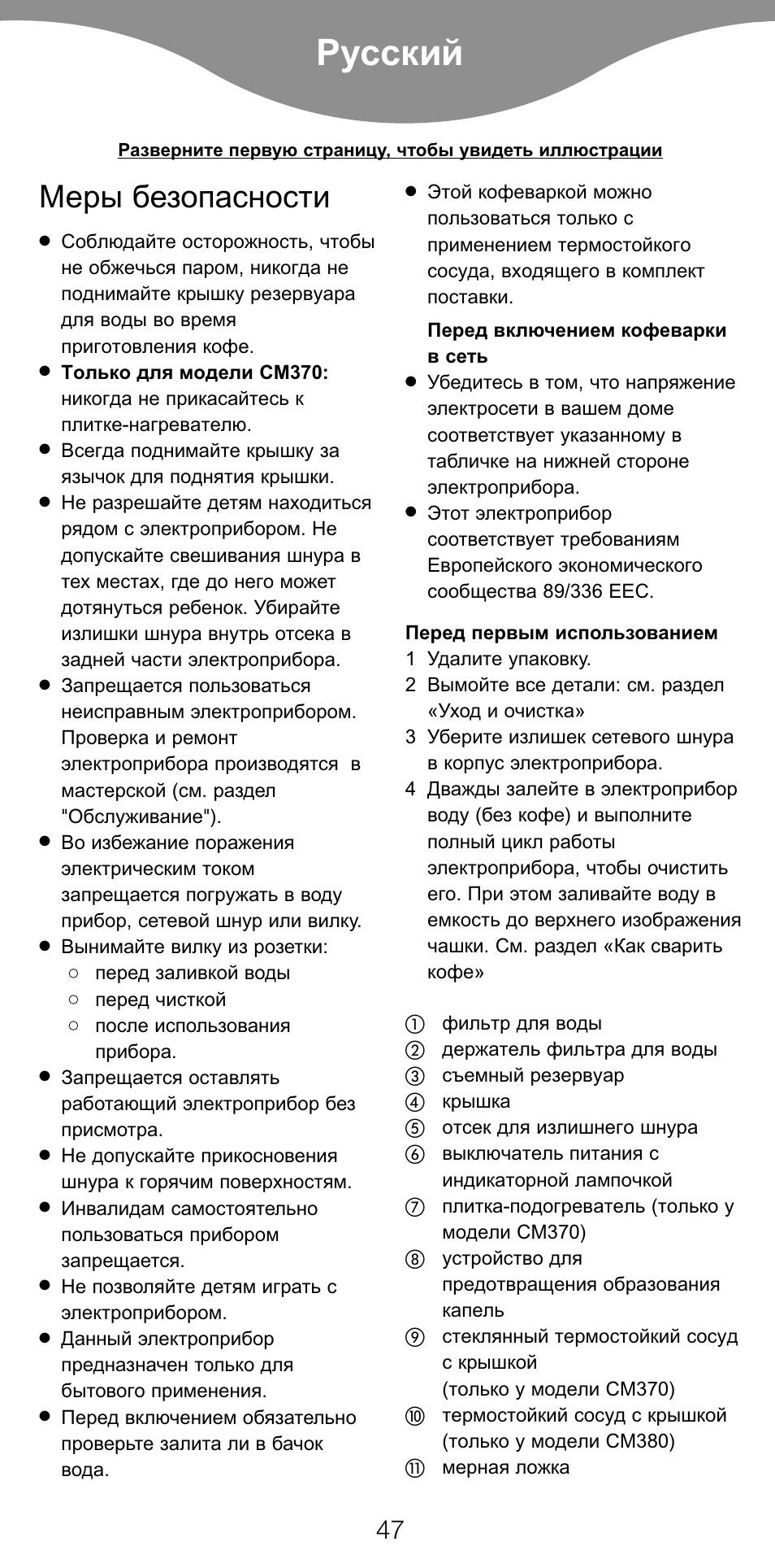 Русский 19ecce615a688
