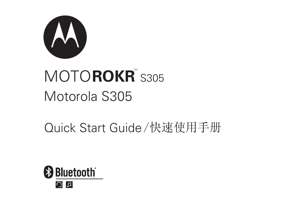 Motorola S305 User Manual 82 Pages