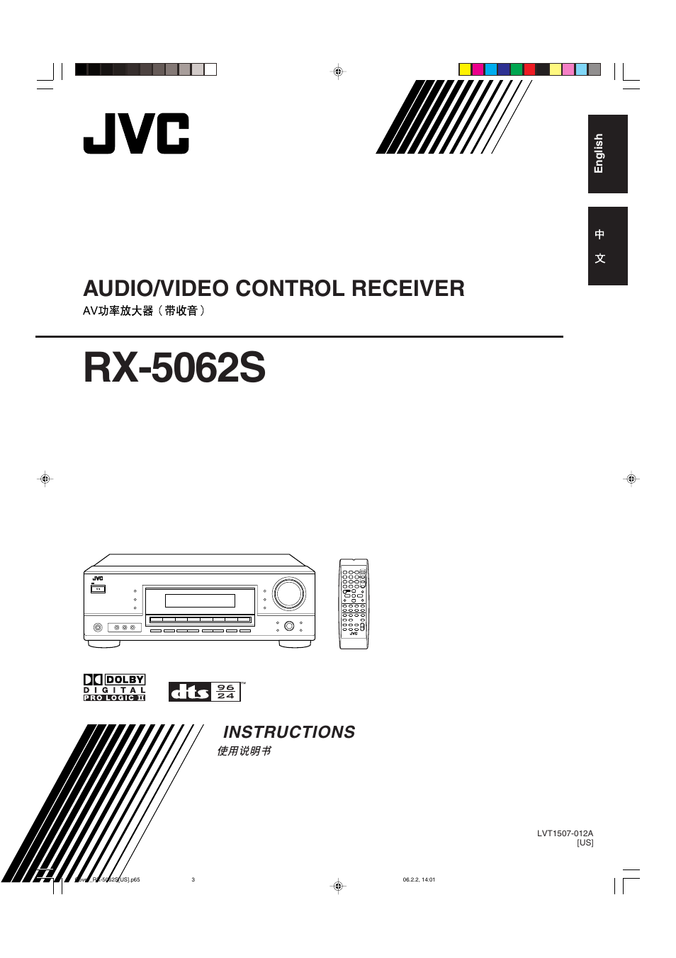 jvc rx 5062s user manual 35 pages also for lvt1507 012a panasonic surround sound installation panasonic surround sound installation