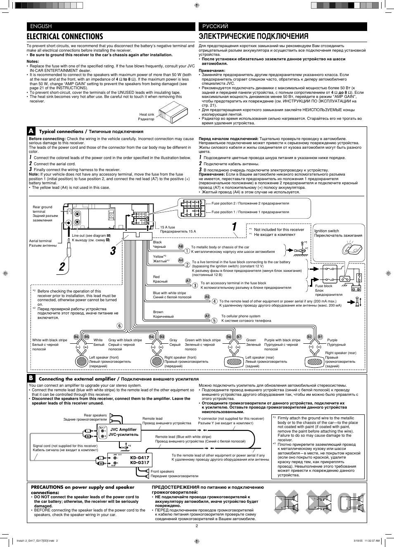 electrical connections   u042d u043b u0435 u043a u0442 u0440 u0438 u0447 u0435 u0441 u043a u0438 u0435  u043f u043e u0434 u043a u043b u044e u0447 u0435 u043d u0438 u044f  english