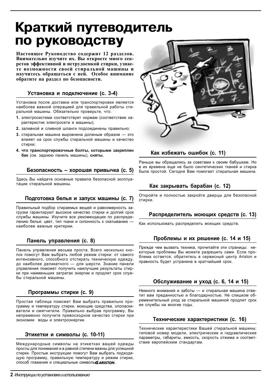стиральная машина аристон ат 84 инструкция