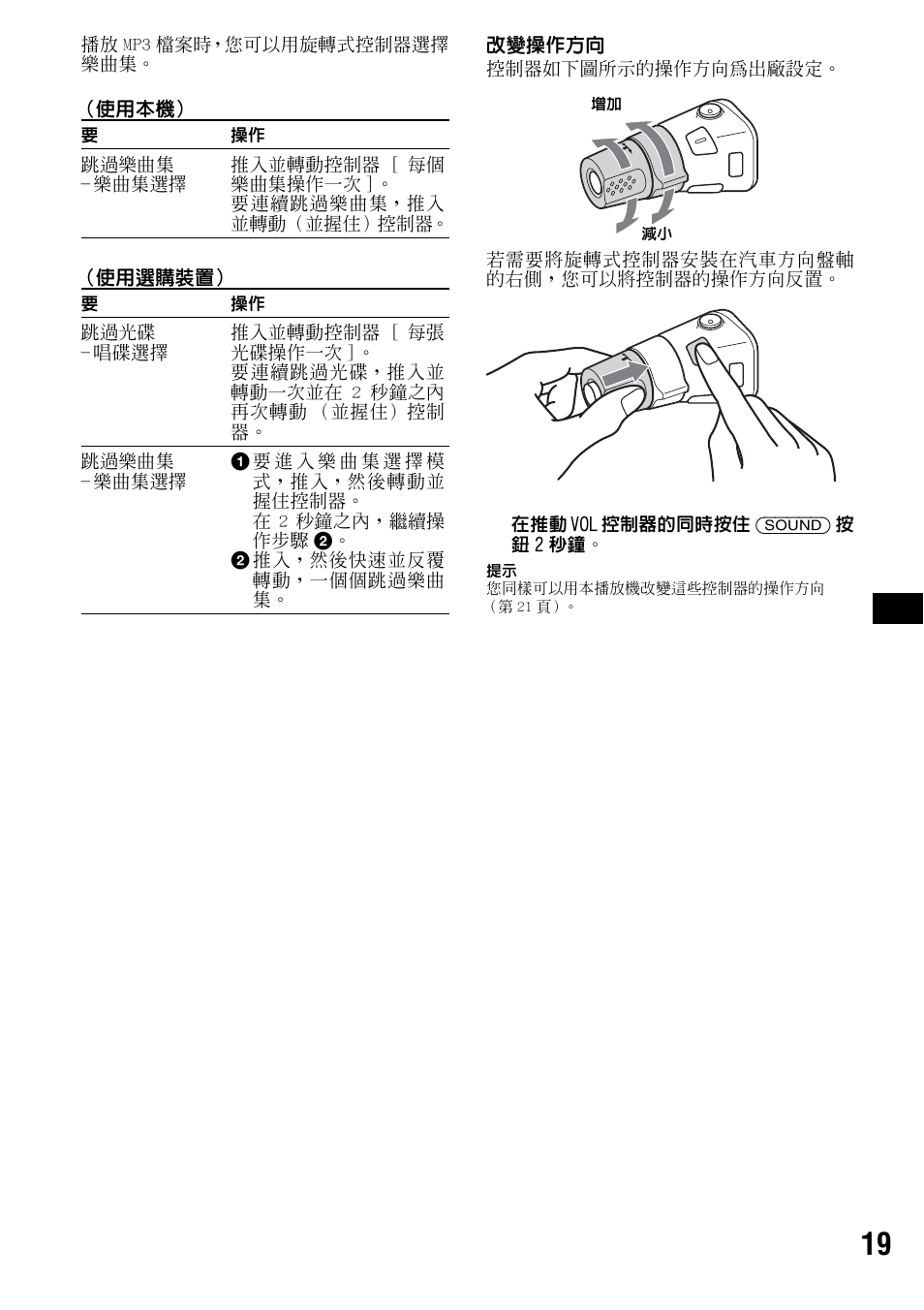 sony cdx-f5700 user manual | page 79 / 92