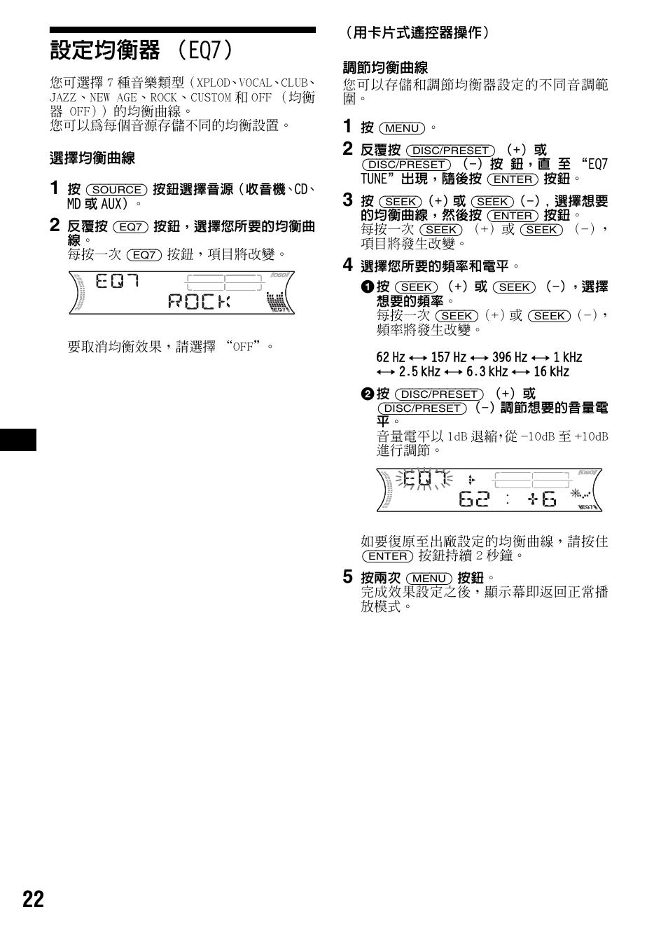 Sony Xplod Cdx F5700 Wiring Diagram Reinvent Your Fw700 Eq7 22 User Rh Manualsdir Com F5710 Deck