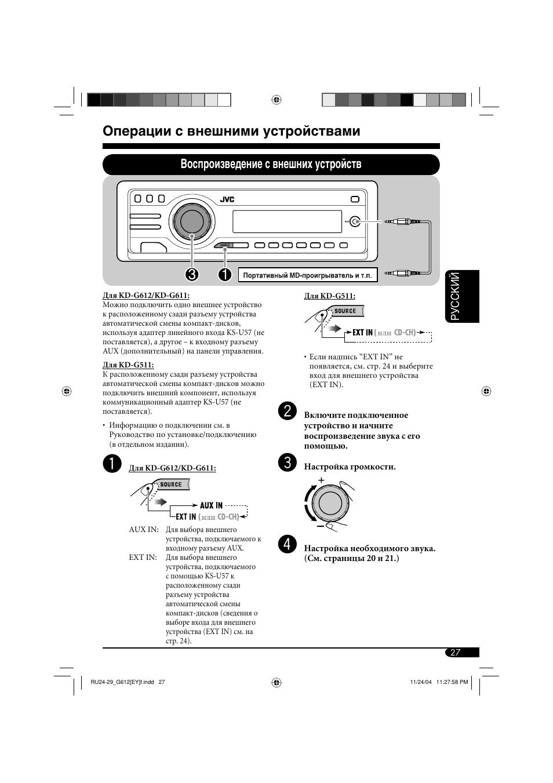Инструкцию к магнитоле jvc kd-g701
