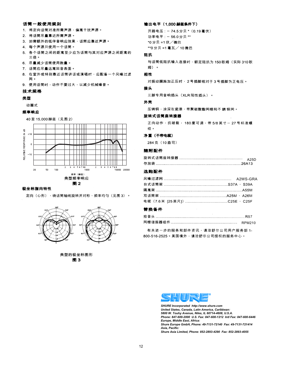 shure sm57 user manual page 12 12 original mode rh manualsdir com Shure SM81 shure sm57 user guide