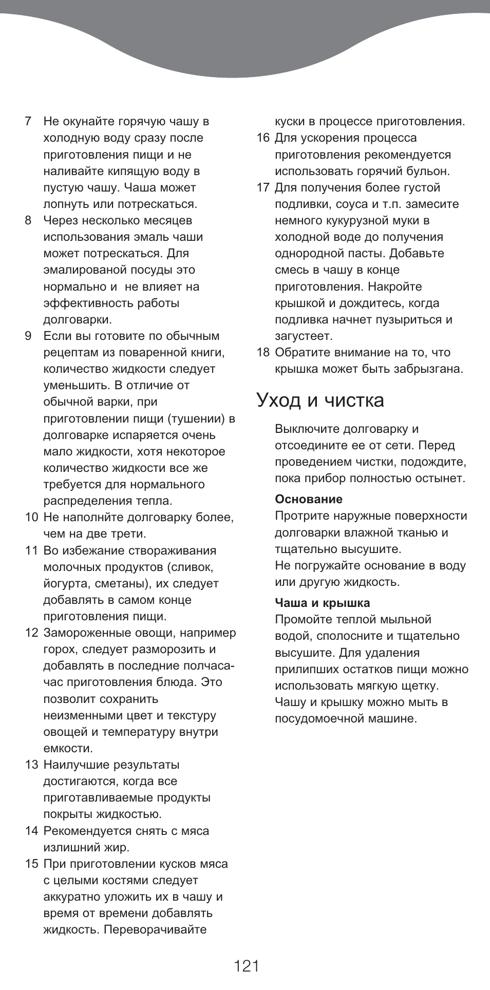 kenwood cp707 user manual page 121 141 rh manualsdir com Radios Kenwood R 600 Radios Kenwood R 600