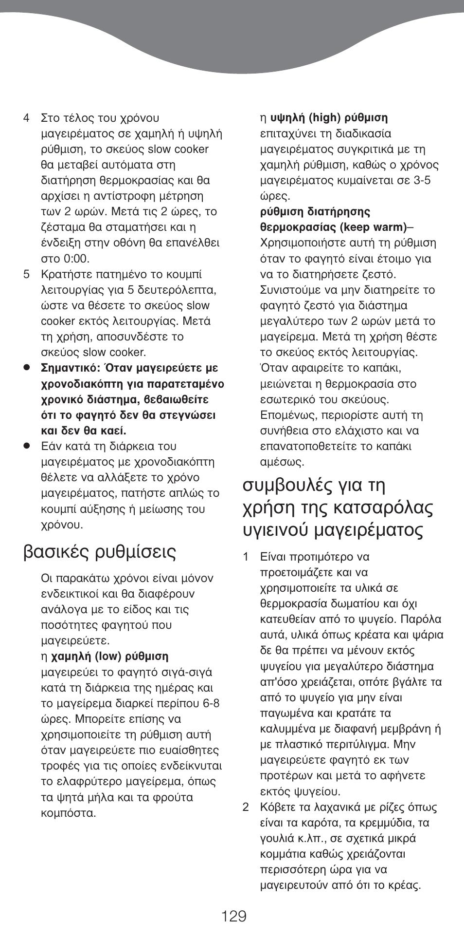 u203a kenwood cp707 user manual page 129 141 rh manualsdir com Kenwood Manual DPX-400 Kenwood Instruction Manual