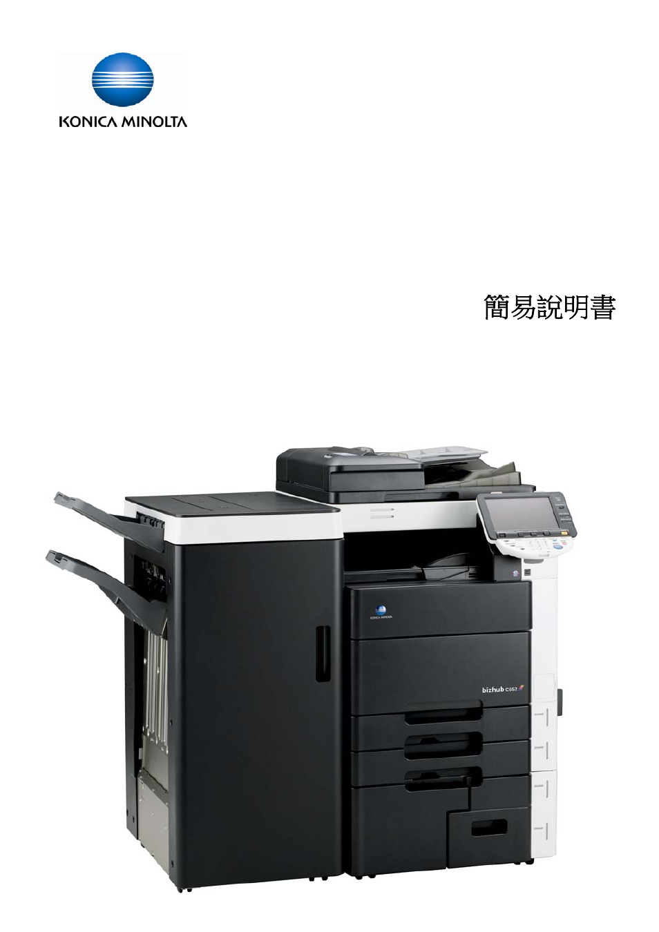 Konica Minolta BIZHUB C652 User Manual | 32 pages