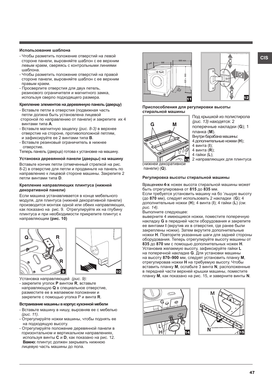 Hotpoint Ariston BWMD 742 User Manual | Page 47 / 56