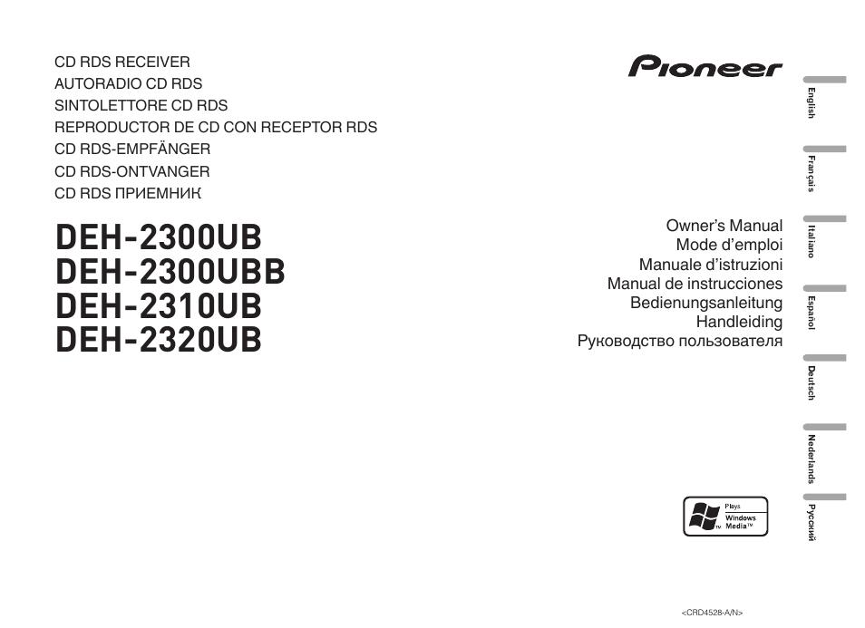 Пионер den 2300ub инструкция