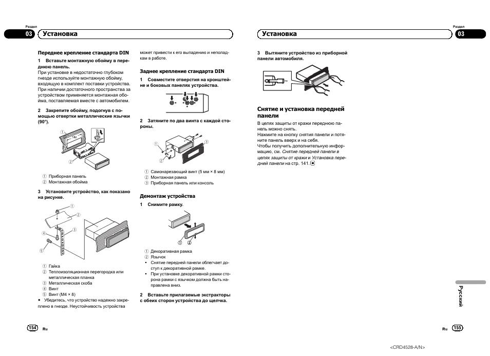 инструкция к пионеру deh-2310ub