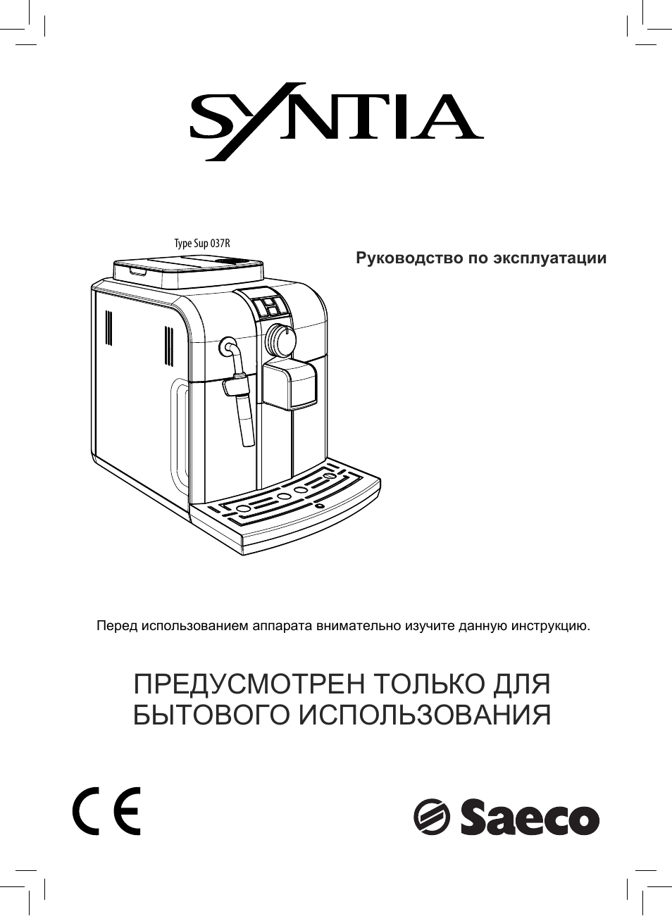 Saeco 8p User Guide Ebook Block Diagram Okifax50505300 Click To Preview Array Philips Syntia Sup037r Manual 23 Pages Rh Manualsdir