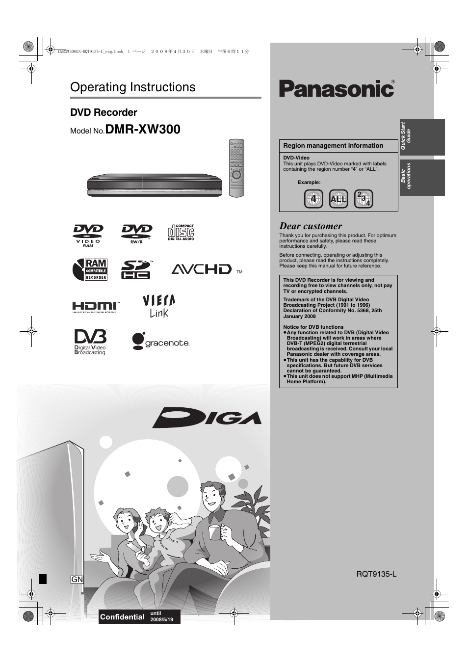panasonic dmr xw300 user manual 116 pages rh manualsdir com Panasonic DMR EZ485V Panasonic DMR- EZ48V