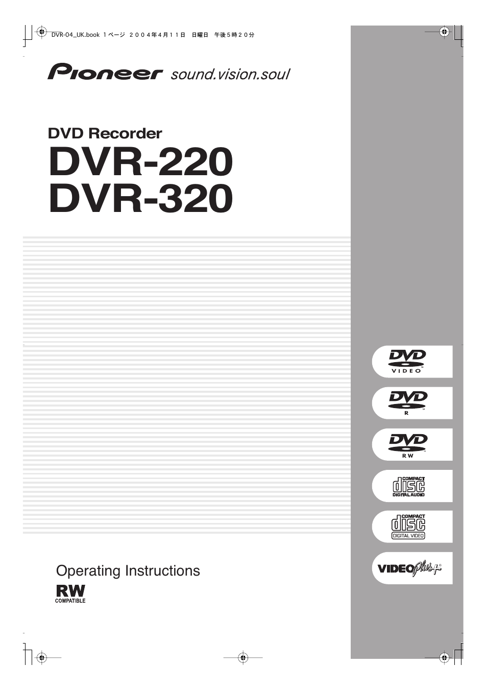 pioneer dvr 220 user manual 108 pages also for dvr 320 rh manualsdir com Annke DVR User Manuals pioneer dvd recorder dvr-220 manual
