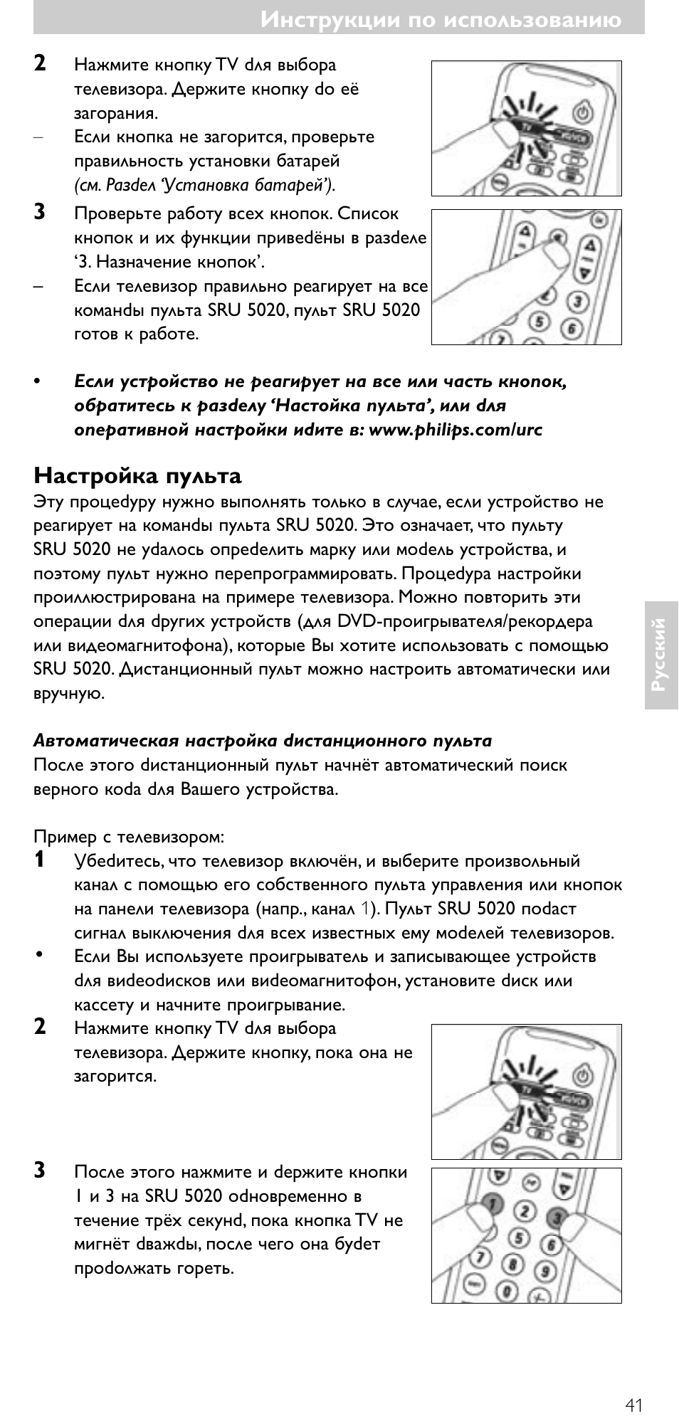 Инструкции п 6 и п 7