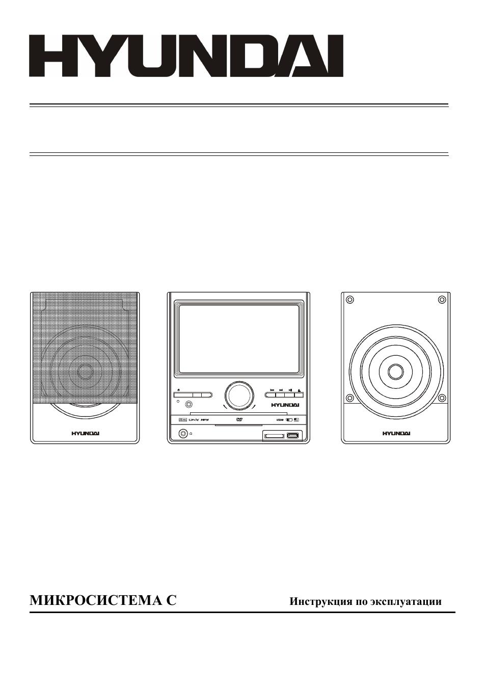 Hyundai h ms1109 инструкция