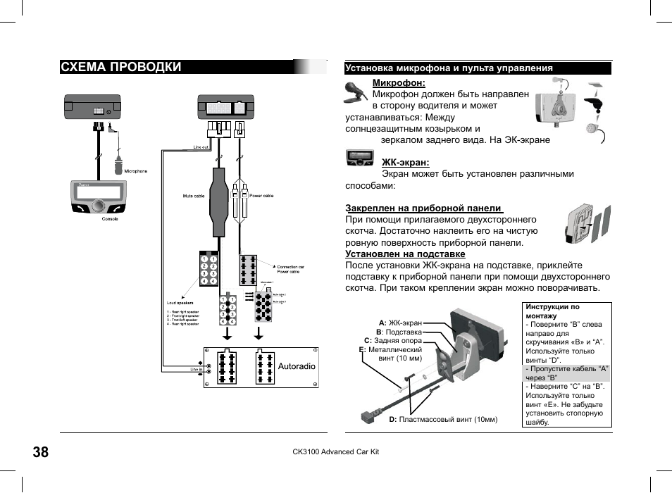 Parrot ck3100 manual user guide manual that easy to read parrot ck3100 manual asfbconference2016 Image collections