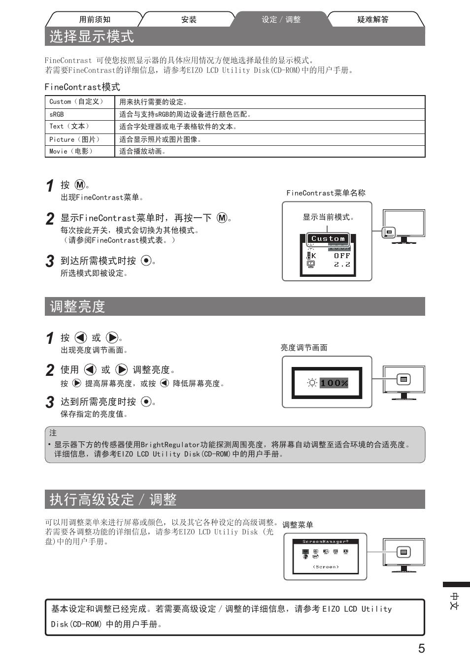 eizo flexscan sx2761w rh manualsdir com Eizo Nanao Technologies Eizo Assins