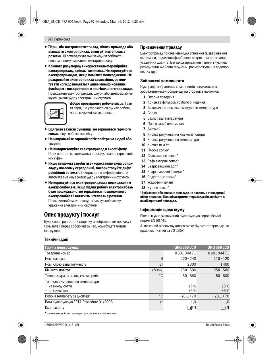 Опис продукту ³ послуг | Bosch GHG 660 LCD Professional User Manual | Page  92 /
