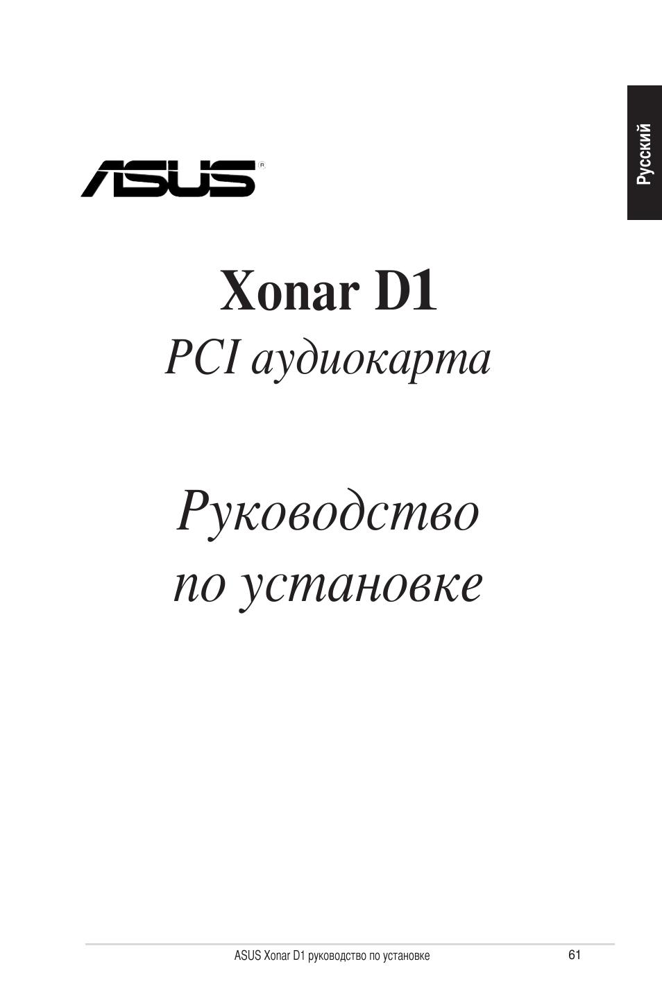 Asus xonar d1 инструкция на русском tebubbbuy's blog.