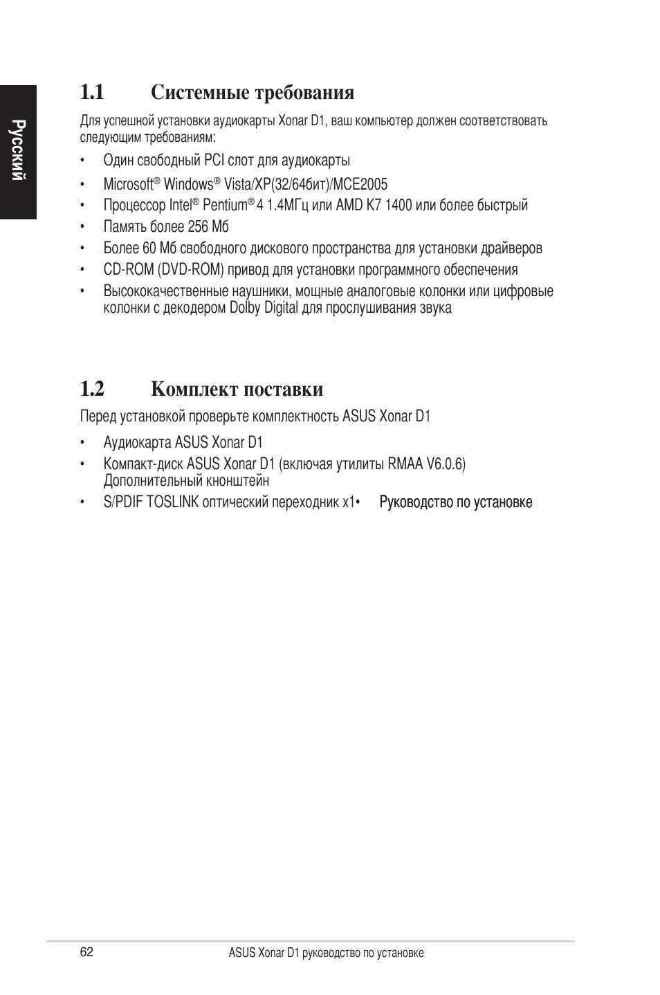 Asus xonar d1/a инструкция, характеристики, форум.