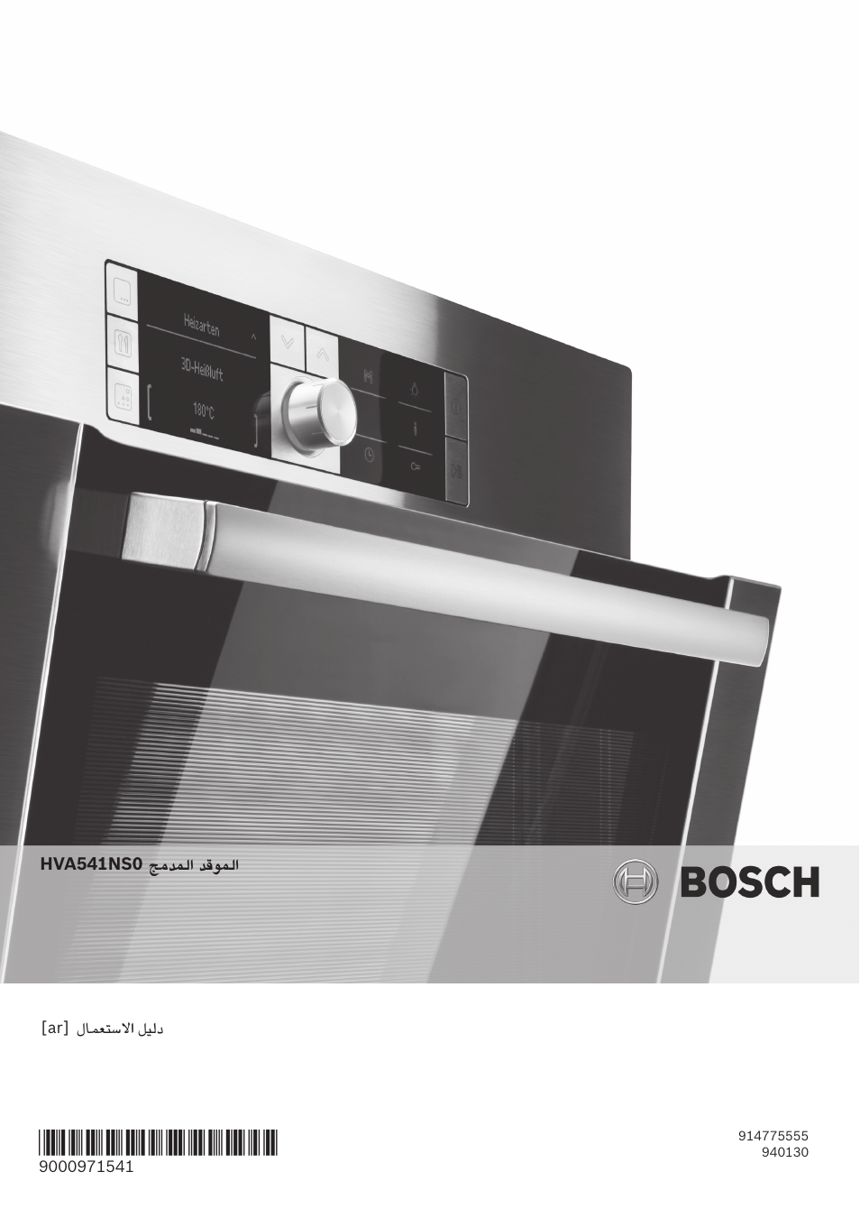 Èeóªdg óbƒªdg | Bosch HVA541NS0 Forno da incasso 90 cm User Manual ...