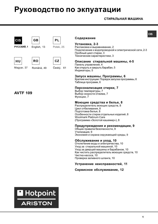 Инструкция ariston avtf 109