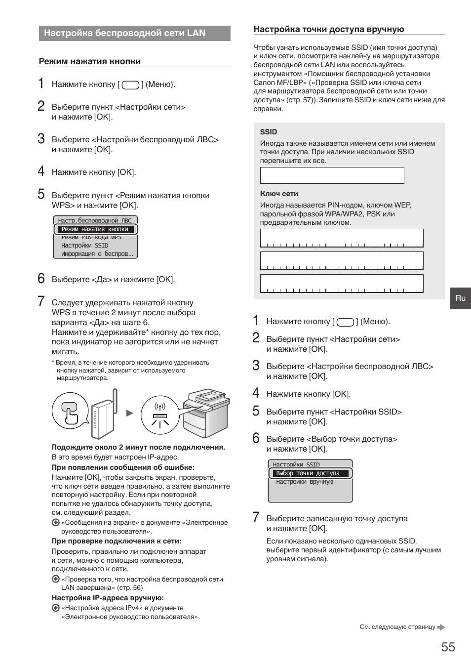 canon mf 4890 dw инструкция