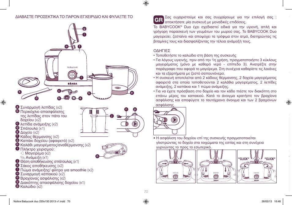 Beaba Babycook Duo User Manual Page 70 82 Original Mode