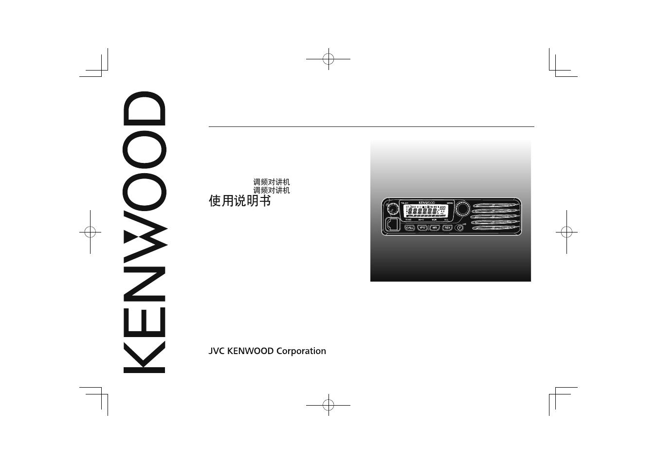 Kenwood Tm