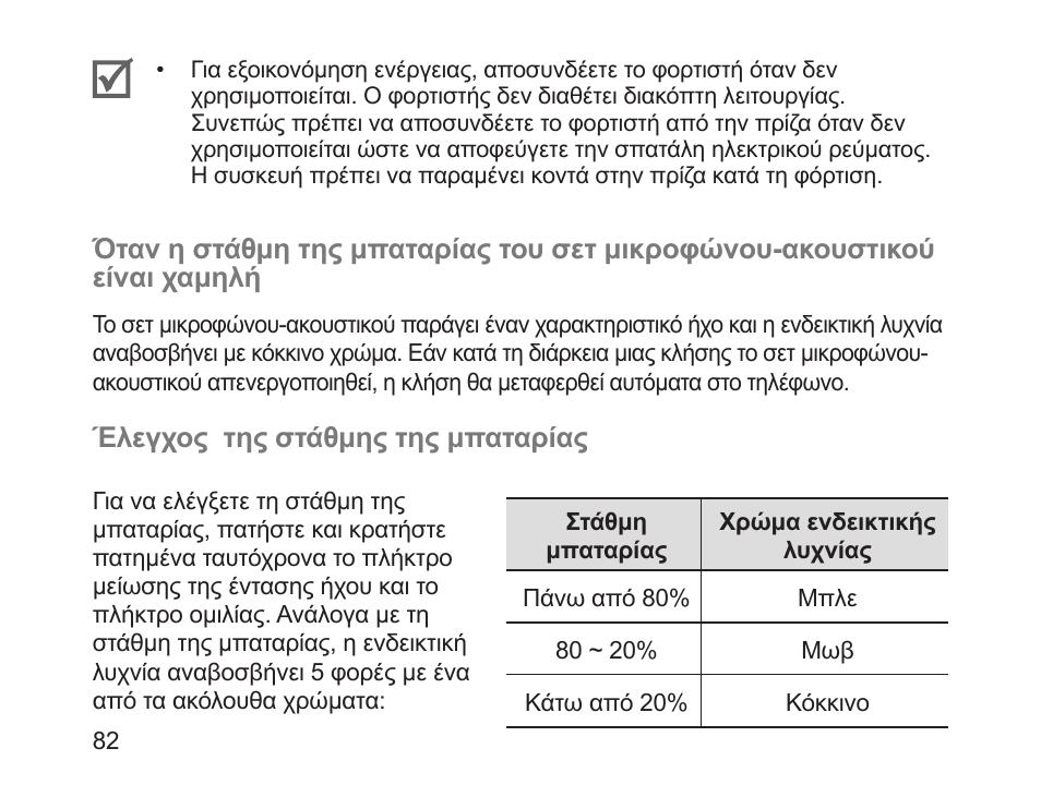 samsung hm1200 manual pdf