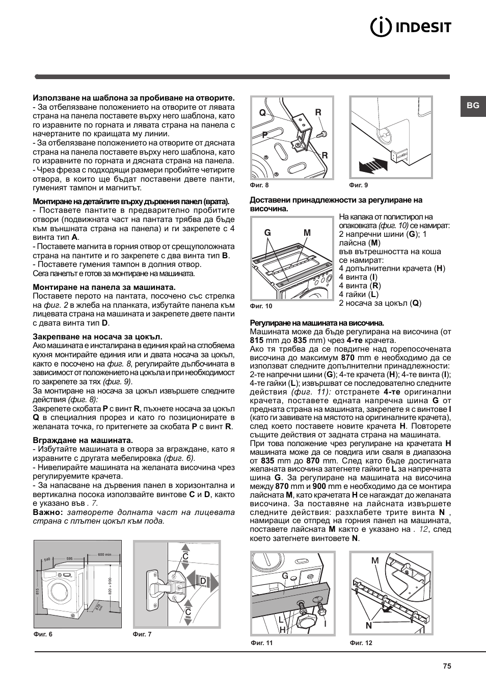 Indesit IWME-106-(EU) User Manual | Page 75 / 84