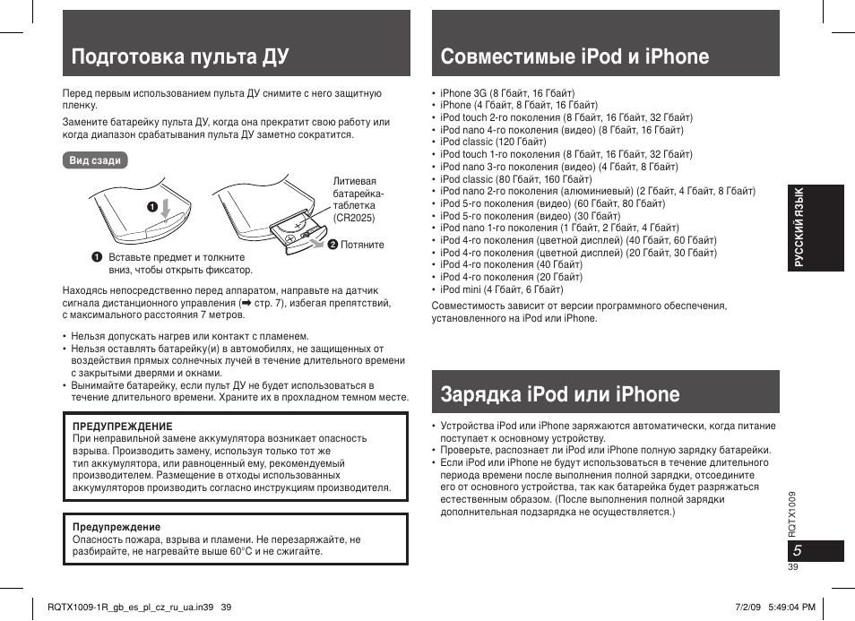 Panasonic bq-390 user guide