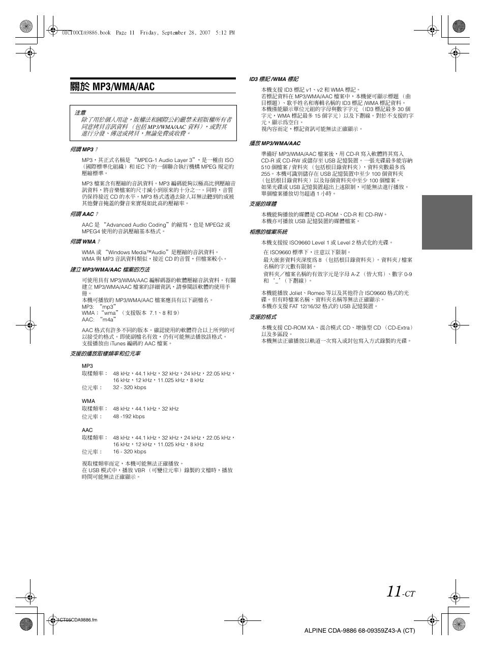 mp3 wma aac alpine cda 9886 user manual page 55 88 rh manualsdir com cda 9886r manual alpine cda-9886 manual en español