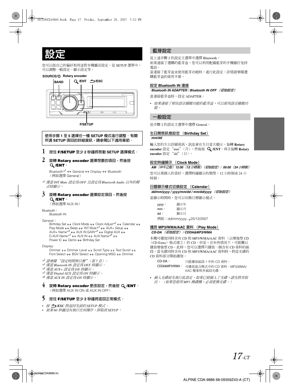 alpine cda 9886 user manual page 61 88 rh manualsdir com alpine cda-9886r manual alpine cda-9886r manual