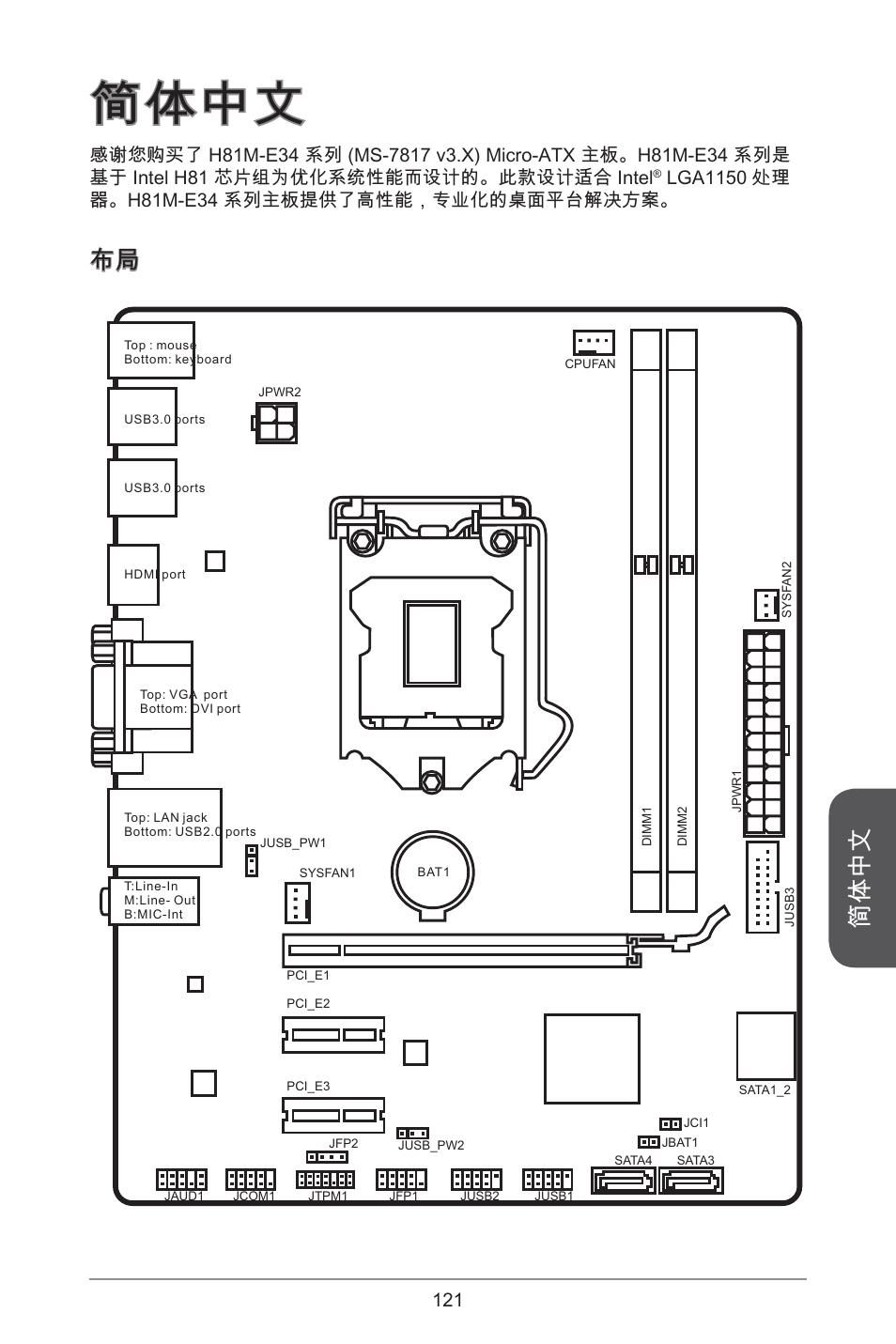 简体中文 | MSI H81M-E34 User Manual | Page 121 / 182