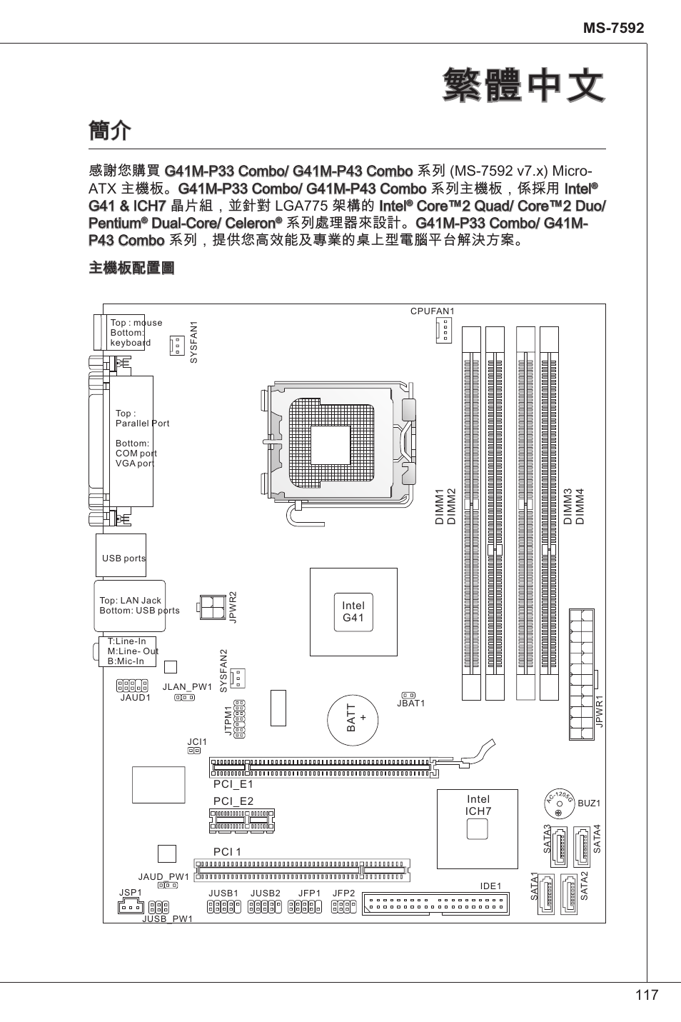 繁體中文, Core™2 quad/ core™2 duo/ pentium, Dual
