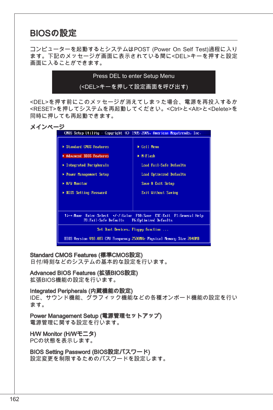 Biosの設定 | MSI NF725GM-P31 User Manual | Page 162 / 169 | Original