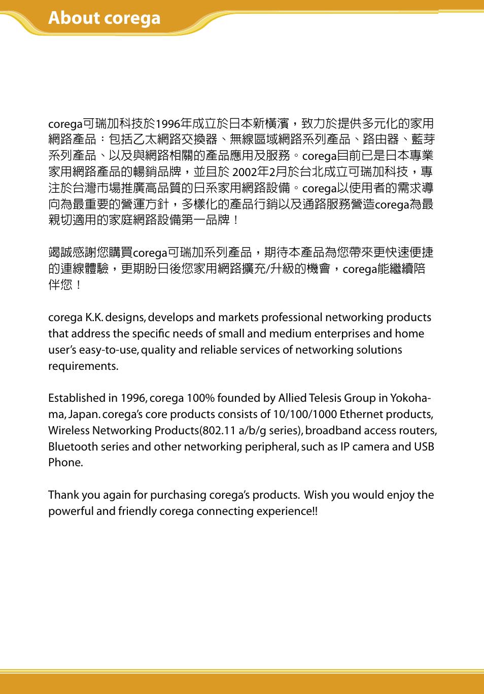 about corega allied telesis cg wlbargmo user manual page 52 56 rh manualsdir com