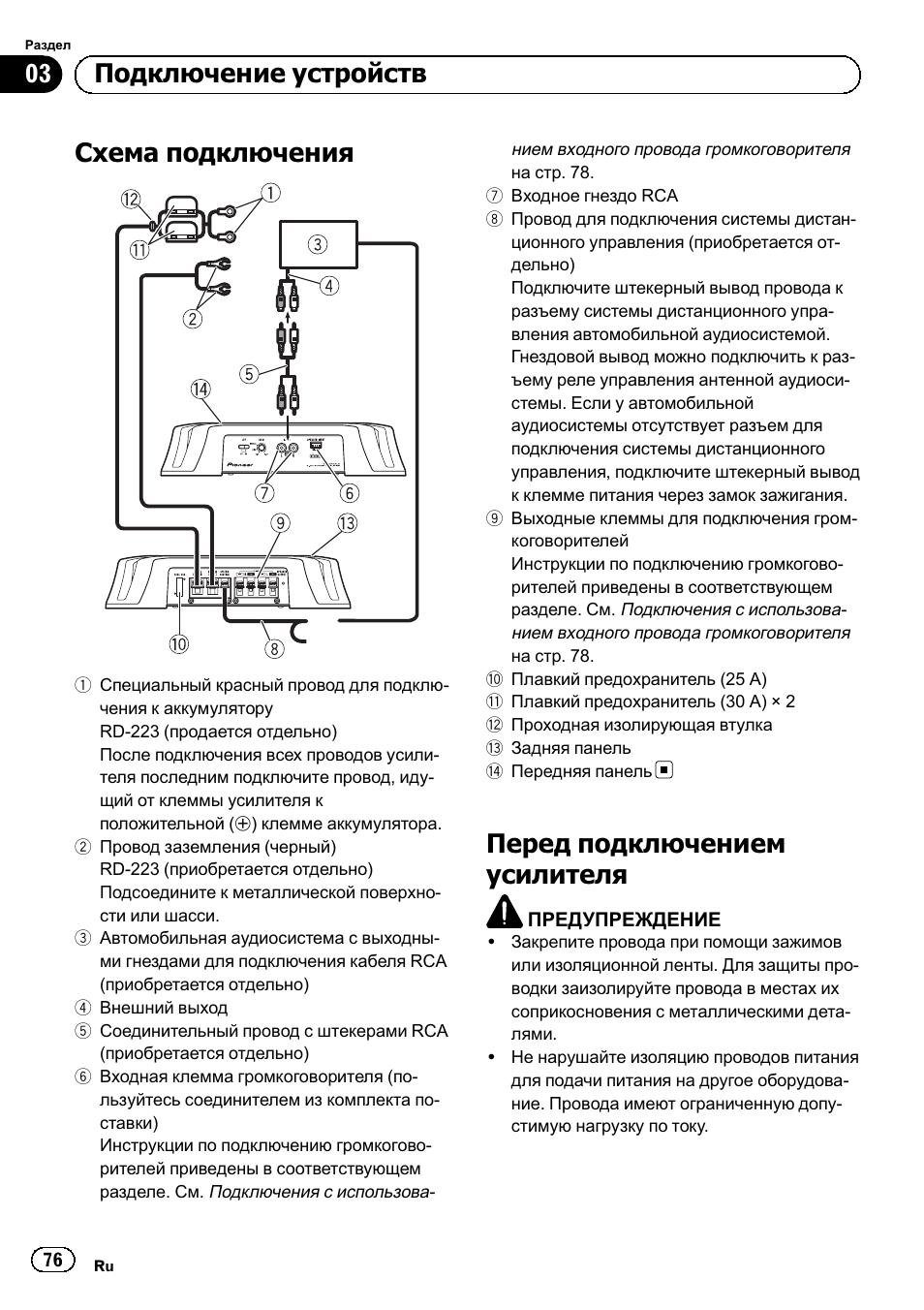 pioneer gm-3500t схема подключения