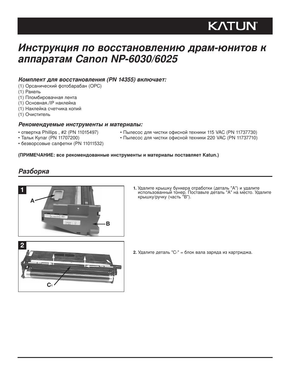 ... Array - katun canon np 6025 drum unit cartridges user manual page 10 12  rh manualsdir