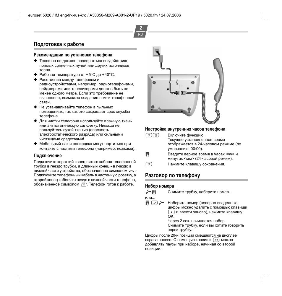 Siemens 5020 user manual.
