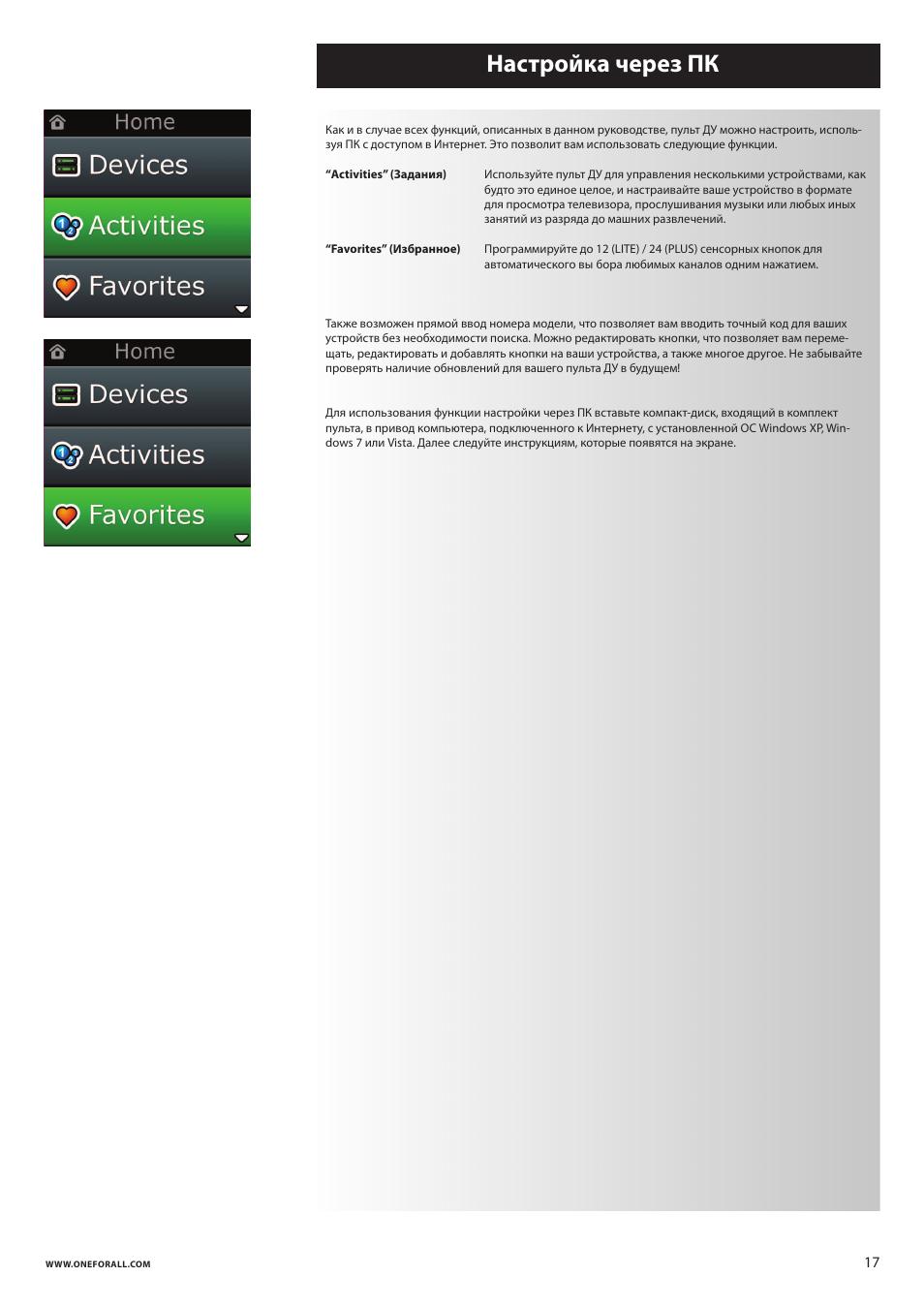 556cfad08e8a Настройка через пк   One for All URC 8620 Xsight Plus User Manual   Page  273   290