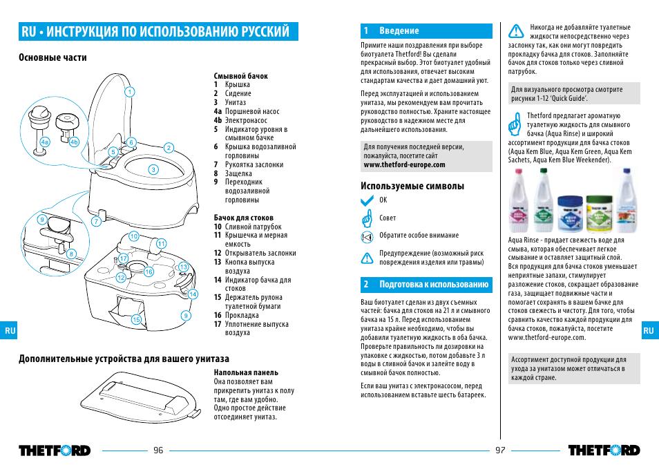 инструкция по использованию турмалиновых наколенников