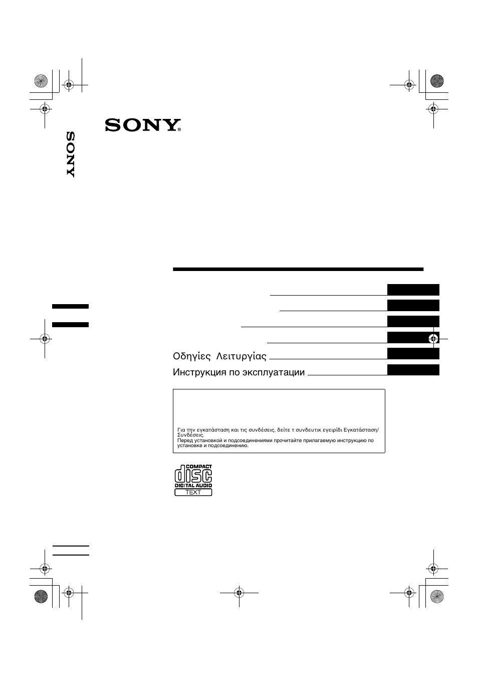 sony cdx ca650x wiring diagram wiring diagram and schematics stereo wiring  harness sony cdx ca650x user