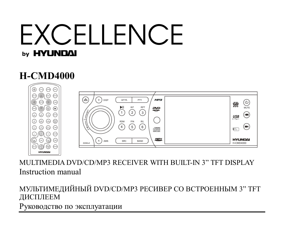 Hyundai H-CMD4000 User Manual | 85 pages | Also for: Excellence H