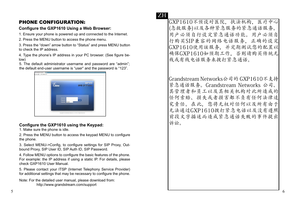 Grandstream GXP1610 Quick Installation Guides User Manual
