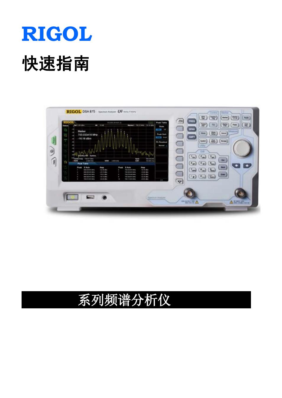 RIGOL DSA875 User Manual | 12 pages | Also for: DSA832