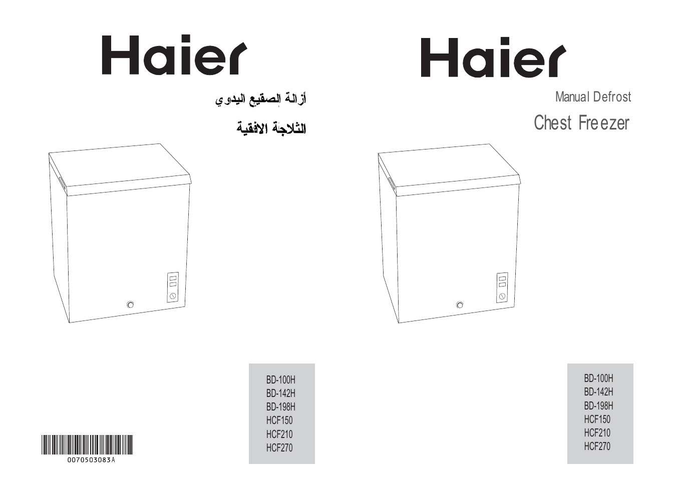 haier hcf210 user manual 14 pages also for hcf150 bd 100h rh manualsdir com haier chest freezer service manual haier chest freezer dimensions